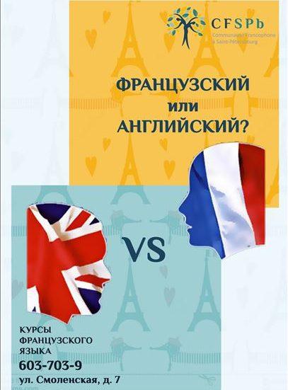 Французский или английский