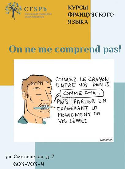 французское произношение