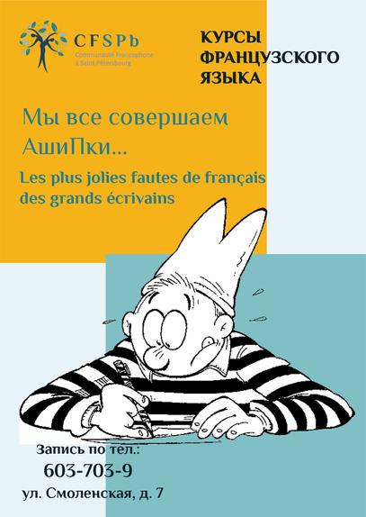 ошибки французских классиков