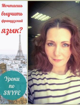 курсы французского по скайп skype